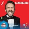 Leningrad koncert 2017-ben a Sziget Fesztiválon Budapesten - Jegyek itt!