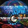 Everness Fesztivál 2018 - Jegyek itt!